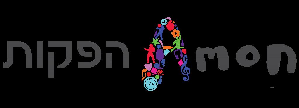 לוגו אמון הפקות